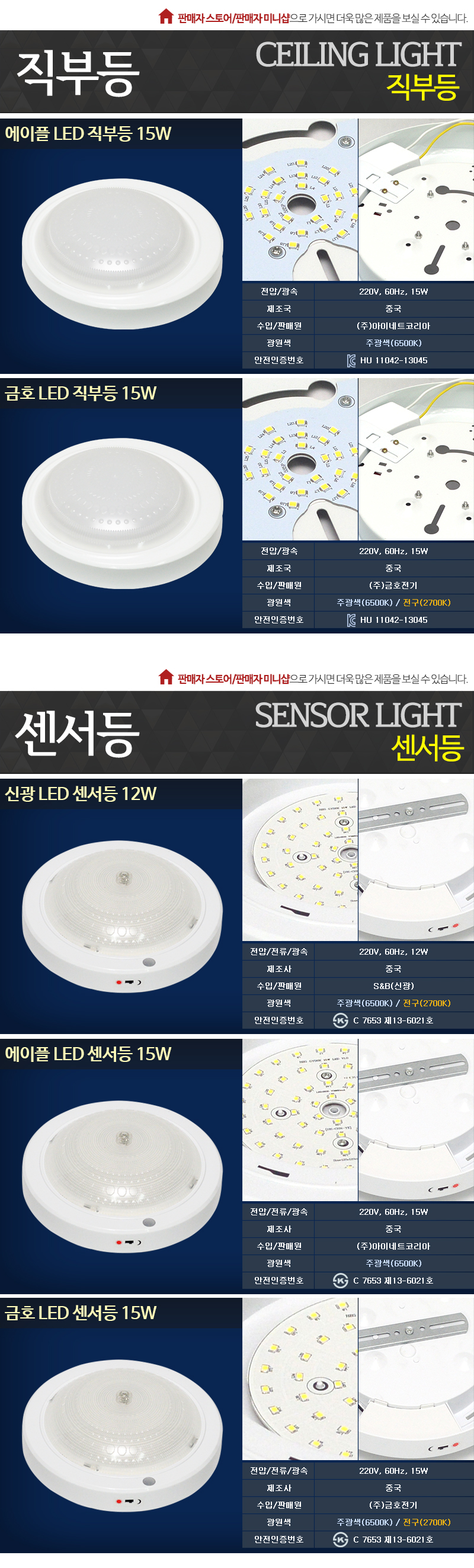 sensor_light.jpg