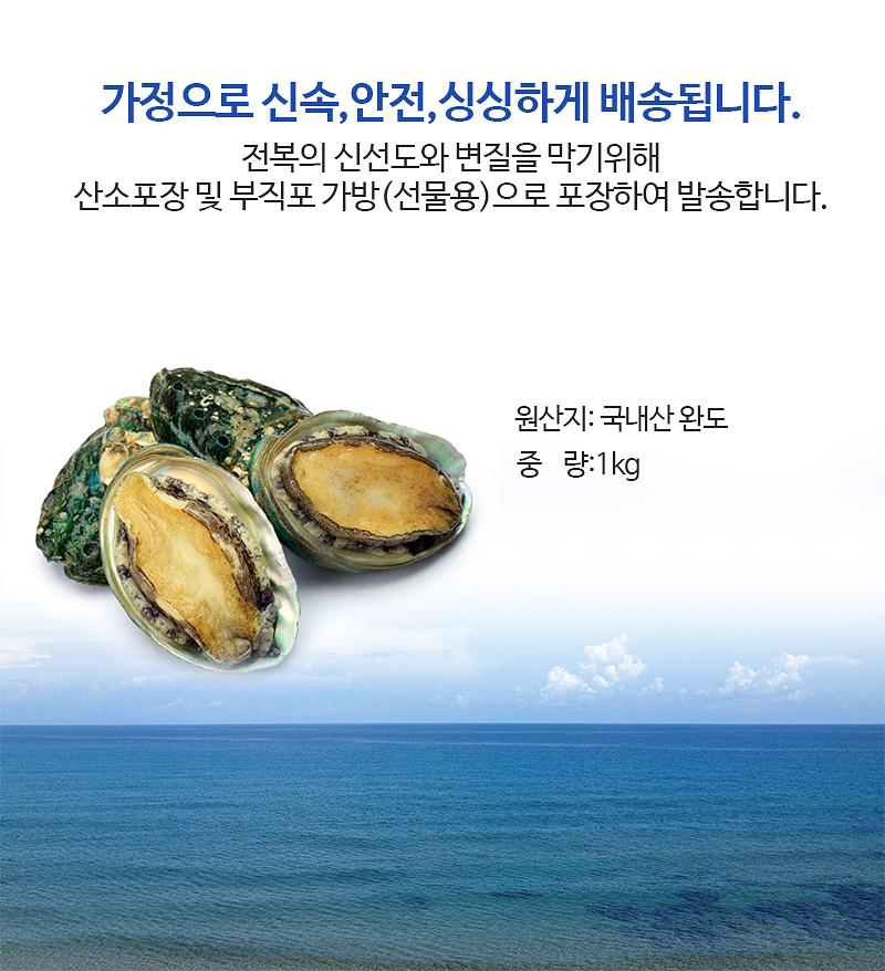 해산물 전복02상세페이지 디자인.jpg