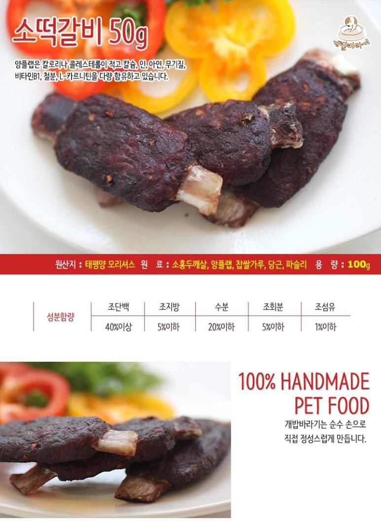 강아지-수제간식-상세페이지-디자인_01.jpg